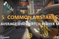 5 COMMON MISTAKES The Average Overwatch Player Makes | Overwatch - Season 3